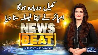 News Beat   SAMAA TV   26 February 2021