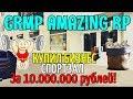 🔥CRMP Amazing RolePlay  - КУПИЛ БИЗНЕС СПОРТЗАЛ ЗА 10.000.000 РУБЛЕЙ!#900