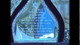 אלי גמליאלי הכנסת ספר תורה על ספר התורה