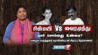 சின்மயி VS வைரமுத்து... யார் சொல்வது உண்மை? | Vairamuthu | Chinmayi | Dr. Shalini