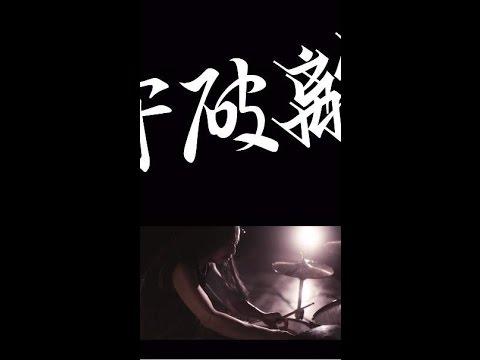 BRAHMAN featuring KO SLANG「守破離」MV RONZI set