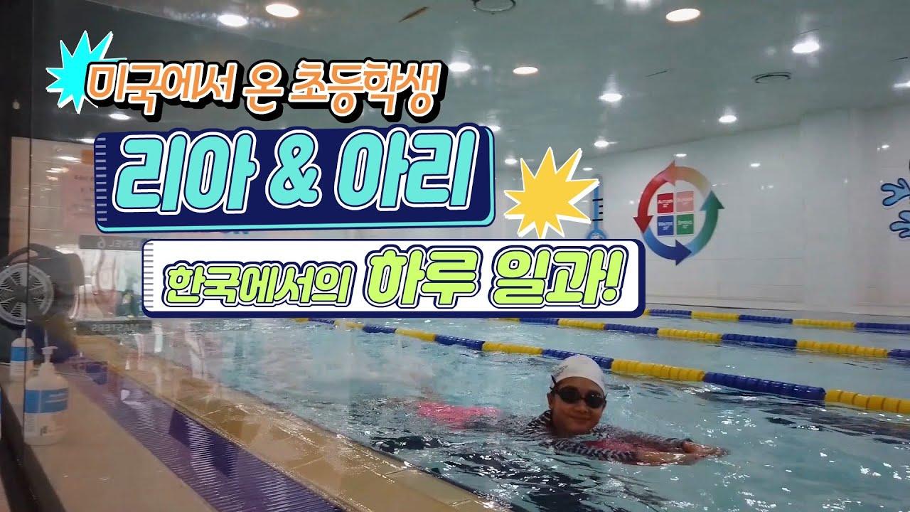 미국에서 온 초등학생 리아리의 한국에서의 하루일과!!!