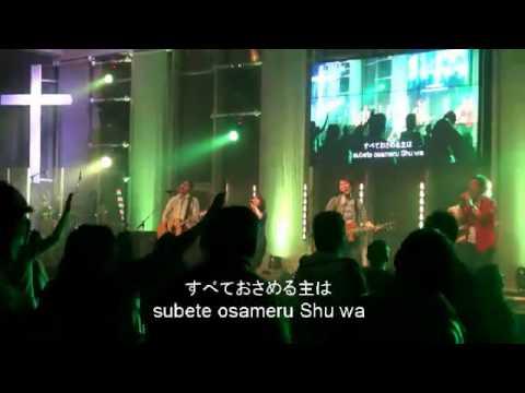 Kar'na Salib-Mu - JPCC Worship/True Worshippers - Official Japanese Translation 主の十字架で