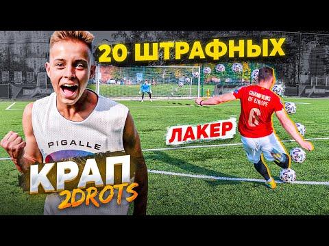 20 ШТРАФНЫХ vs. КРАП 2drots / проиграл - снял ПОЗОРНЫЙ ТРЕНД ТикТока!