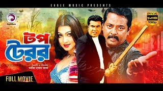 Bangla Movie | TOP TERROR | Manna, Dipjol | Bengali Full Movie | Exclusive Release 2017