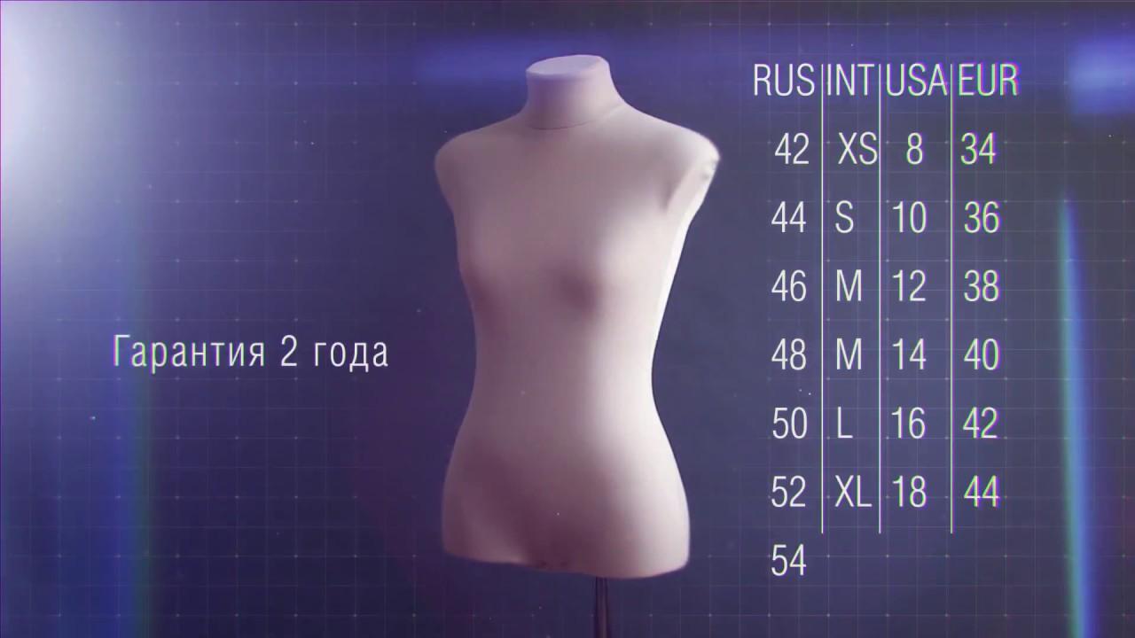 Купить манекен для шитья в самаре вы можете в нашем магазине. Портновские манекены разных размеров с гарантией и удобными условиями доставки.