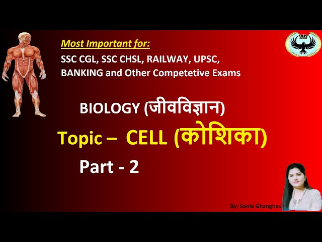 CELL (कोशिका), Part 2 -- Biology (जीव विज्ञान) for Competitive Exams #sukrajclasses