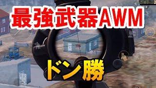 【PUBG MOBILE】AWM+M249 is Power!! ソロスク25killドン勝【Solo Squad】