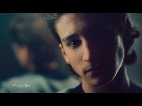 Лев АКСЕЛЬРОД - ГОРОД ТЕНЕЙ (музыка Алексей БЕЛОВ)   Official Video, 2016