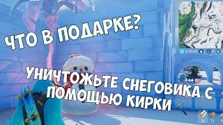 11 День Подарков Зимнего Фестиваля уничтожьте снеговика с помощью кирки ТЕГ АВТОРА ROMALYS