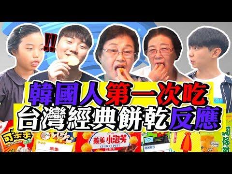 好適合配酒! 當韓國人吃到台灣經典餅乾的反應是?!【台風系列#3】