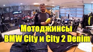 Мото штаны BMW City and City2 Denim(Выбор экипировки для мотоцикла. Обзор новых мото штанов City от BMW Motorrad. Сравнение с предыдущей моделью, мото..., 2016-07-24T13:29:19.000Z)