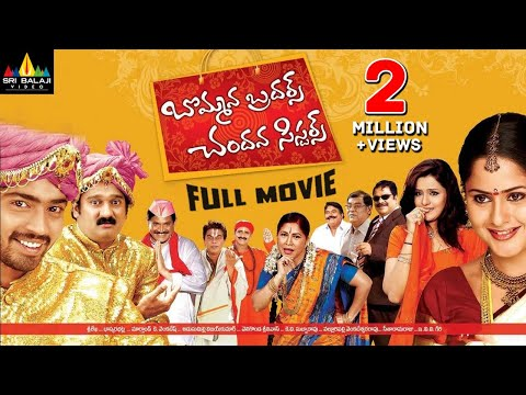 Bommana Brothers Chandana Sisters Telugu Full Movie | Naresh, Krishna Bhagavan