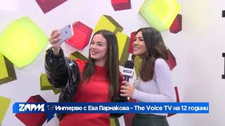 Zoom интервю с Ева Пармакова - The Voice TV на 12