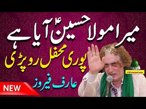 Mola Husain Aya hey Arif Feroz New Qawali best of 2018 4k