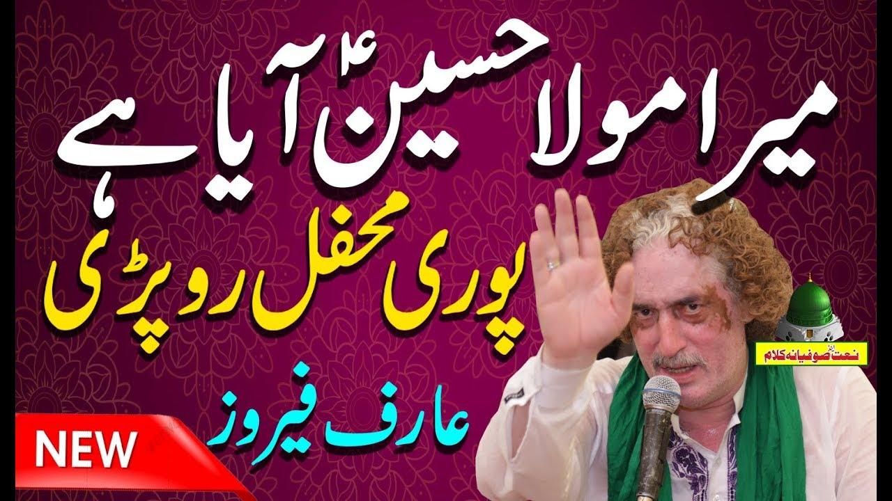 Download Mola Husain Aya hey Arif Feroz New Qawali best of 2018 4k
