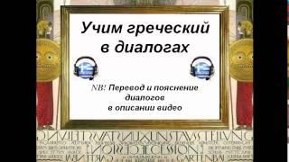 греческий язык в диалогах Урок 2  Покупки