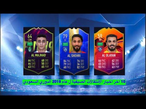 10-أخر-اخبار-الانتقالات-الصيفية-ل-عام-2019-الدوري-السعودي-لاعبين-الهلال-الجدد+الاهلي-يوقع-مع-المجحد