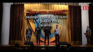 Ш-ТБ   Ш-КВН   1/8 фіналу  