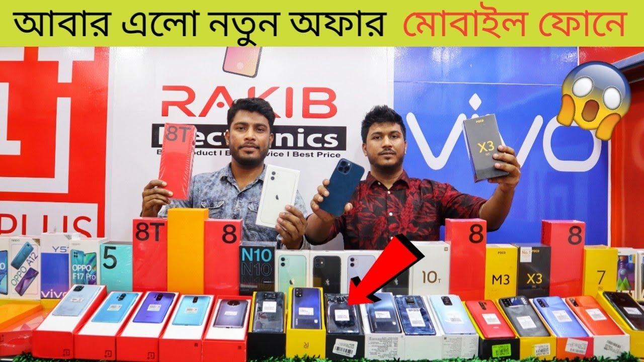 আবার এলো নতুন অফার মোবাইল ফোনে।  mobile phone price in BD 2021।smartphone price BD 2021