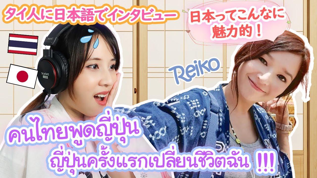 ไปญี่ปุ่นครั้งแรกพูดภาษาญี่ปุ่นไม่ได้เลยแต่สิ่งที่ได้กลับมาคือ..!คนไทยพูดญี่ปุ่น 日本系インフルエンサーにインタビュー!