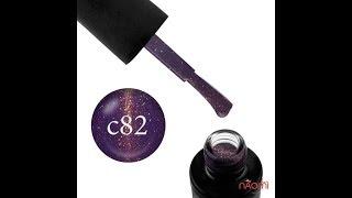 Гель - лак Naomi Cat's Eyes 82 фиолетовый (отзыв от покупателя)