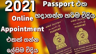 How to apply for SriLankan Passport | How to Fill the Application Form In Sinhala | Lankan Passport