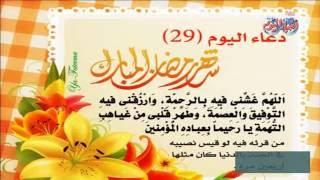 دعاء اليوم التاسع العشرين من رمضان .. اللهم تقبل