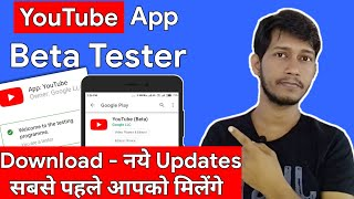 Youtube Beta App ! How to become Youtube beta App Tester ! Android