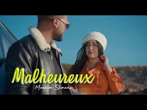 Mounim Slimani - Malheureux (Exclusive Music Video) | منعم سليماني - مالوغو