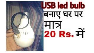 how to make USB LED bulb ?