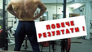 Най-лесният начин за прогрес във фитнеса ! | Влог 13