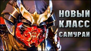 Predator: Hunting Grounds - ХИЩНИК самурай и его катана! (Обновление)