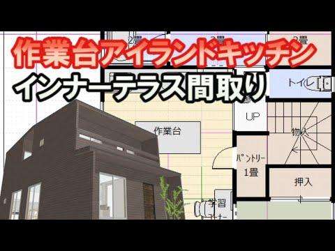 インナーテラスのある間取り図 作業台のアイランドキッチンで楽しい住宅プラン Clean and healthy Japanese house design