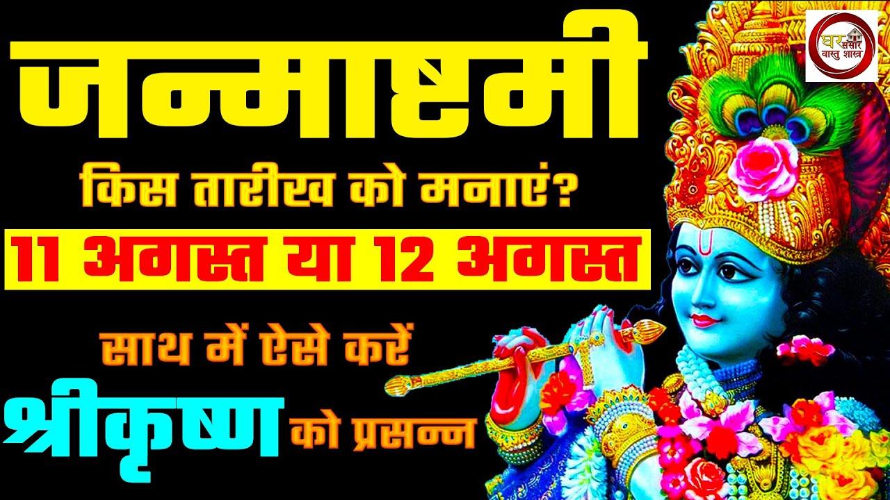 11 या 12 अगस्त किस दिन मनाएं जन्माष्टमी? जानिए | Janmashtami 2020