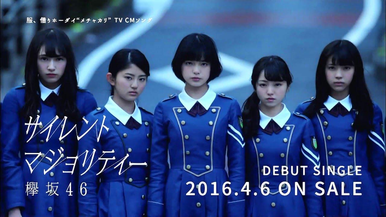 【HD】欅坂46 CM サイレントマジョリティー(Debutシングル) , YouTube