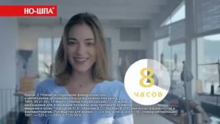 Реклама Но-шпы «Лучший день»: 12 минут/8 часов.