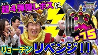 カリスマTV第75話 ~リョーチン、超4弾の隠しボス「スライダークロボ」にリベンジマッチ!!