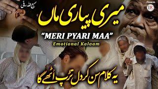 Tearful Emotional Kalaam, MERI PYARI MAA, Mother's Love, Samiullah Saqi, Islamic Releases