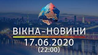 Вікна-новини. Выпуск от 17.06.2020 (22:00)   Вікна-Новини