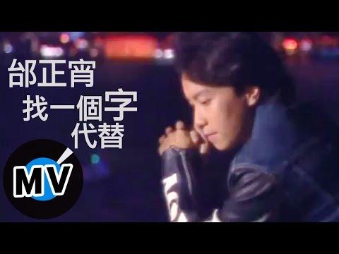 邰正宵-找一個字代替-官方完整版MV