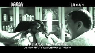 第6誡 cross 電影預告1 分鐘版本 10月4 日上映