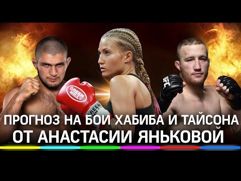 Прогноз на бои: Хабиб vs Гейджи и Тайсон vs Джонс от бойца MMA Анастасии Яньковой