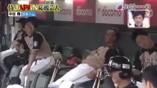 中田翔にイタズラされた大谷翔平