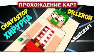 Диллерон в БОЛЬНИЦЕ!! Симулятор Хирурга - Прохождение Карт Minecraft