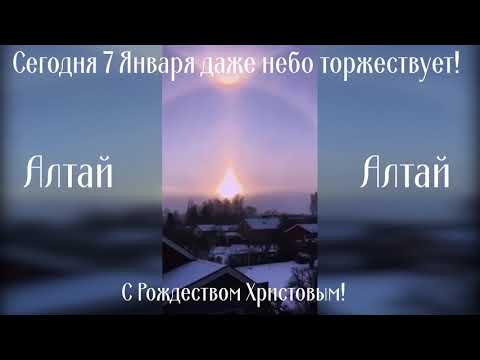 видео: Ликуют небеса! Горный Алтай село Турочак 07.01.19г.