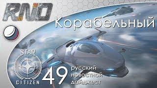 49-Star Citizen - Русский Новостной Дайджест Стар Ситизен