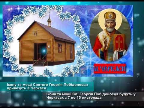 Телеканал АНТЕНА: Ікону та мощі Святого Георгія Побідоносця привезуть в Черкаси