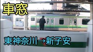 (車窓)京浜東北線 E233系 東神奈川→新子安 1110-72