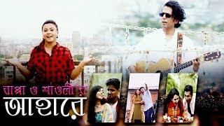 Video Ahare | আহারে | Trailer | Bappa Mazumder | Shaoli | DMS exclusive download MP3, 3GP, MP4, WEBM, AVI, FLV Desember 2017